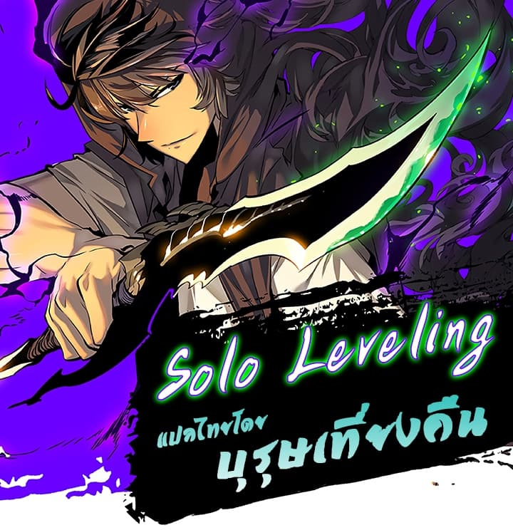 Solo Leveling ตอนที่ 102