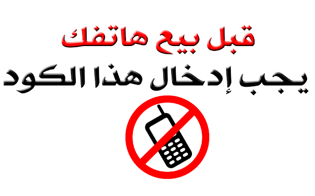 قبل بيع هاتفك يجب إدخال هذا الكود