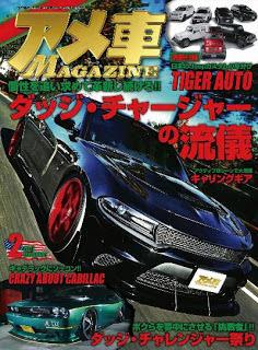 アメ車MAGAZINE2017年02月号
