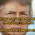 """Ο ΝΤΟΝΑΛΝΤ ΤΡΑΜΠ ΚΑΙ Ο """"ΜΑΓΙΚΟΣ"""" ΑΡΙΘΜΟΣ ΤΗΣ ΕΛΙΤ 7 !!"""
