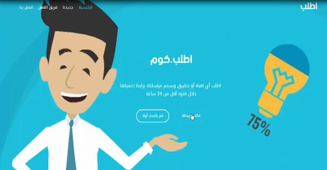 اطلب . كوم , تحميل أي لعبة او برنامج برابط مباشر , موقع عربي لتحميل الالعاب والبرامج , بدون فيروسات , تحميل العاب , تحميل برامج ,ويندوز , أندرويد , عالم التقنيات , تحميل , لعبة , تعرف على هذا الموقع الرهيب والجديد الذي يرسل لك أي لعبة أو برنامج برابط مباشر مجاني خالي من الفيروسات وبأقل من 24 ساعة لا عناء للبحث بعد اليوم , افضل موقع عربي لتحميل الألعاب , أفضل موقع أجنبي لتحميل الألعاب , ألعابويندوز , ألعاب أندرويد , برامج ويندوز , برامج أندرويد