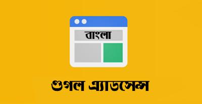 Google AdSense এখন বাংলা ভাষা সাপোর্ট করছে!