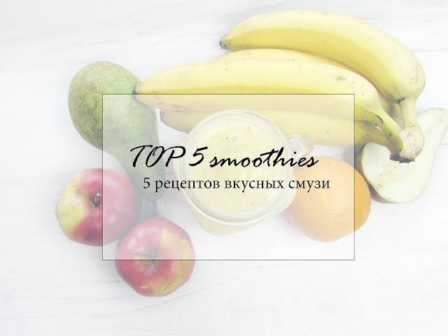 Мои TOP5 рецептов вкусных смузи / блог A piece of beauty