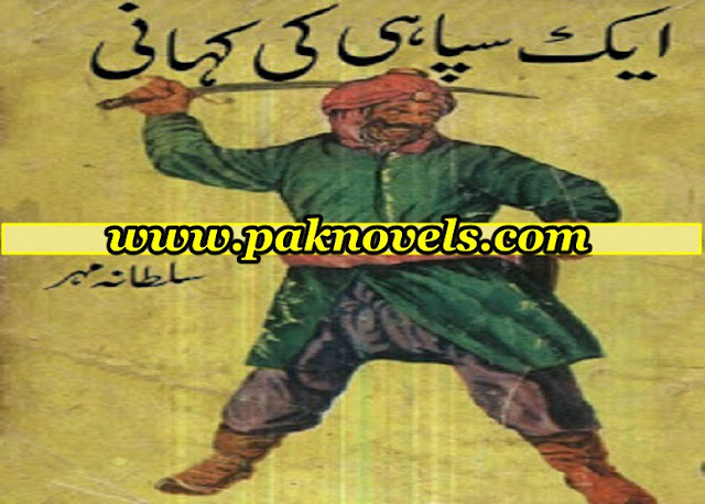 Aik Sipahi Ki Kahani By Sultana Mehar