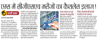 cghs-benificiries-cashless-treatment-in-aiims