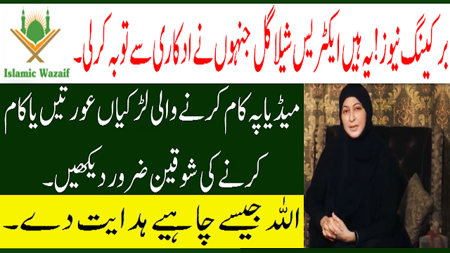 Shehla Gul Special Message To Other Girls/Islamic Wazaif/ایکٹریس شیلا گل کا مسلمان لڑکیوں کو پیغام