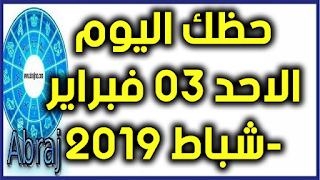 حظك اليوم الاحد 03 فبراير-شباط 2019