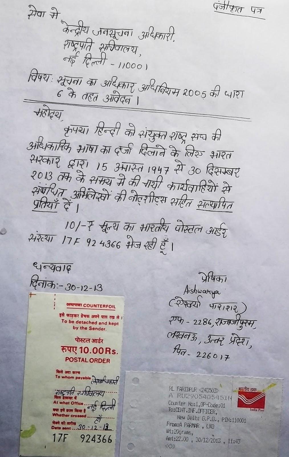 Aishwarya Parashar: Why Hindi could not become official language of