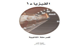 منهج البحرين