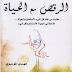 كتاب الرقص مع الحياة تأليف مهدي الموسوي pdf