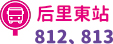 搭乘公車至台灣燈會后里展區