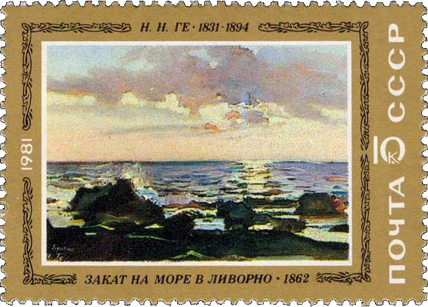 Sunset on the Sea at Livorno by Nikolai Ge, ten-kopeck postage stamp