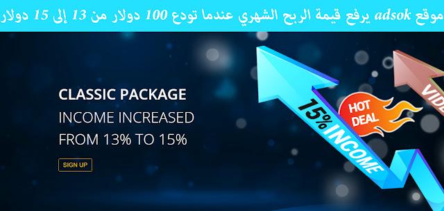 موقع adsok يرفع قيمة الربح الشهري عندما تودع 100 دولار من 13 إلى 15 دولار