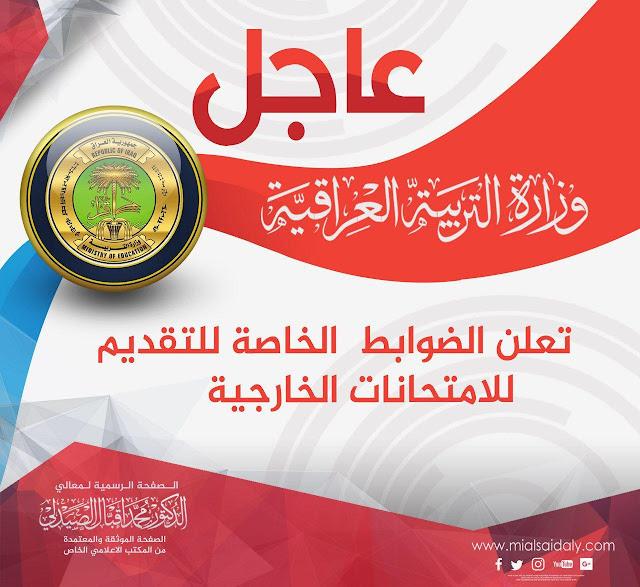 وزارة التربية تعلن الضوابط  الخاصة للتقديم للامتحانات الخارجية للعام الدراسي 2018-2017