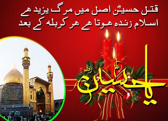 Happy Muharram HD Wallpapers