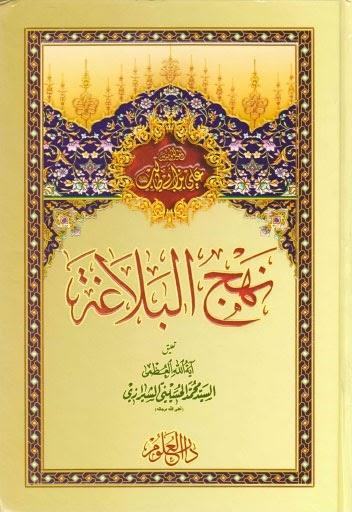 تحميل كتاب نهج البلاغة للامام علي عليه السلام