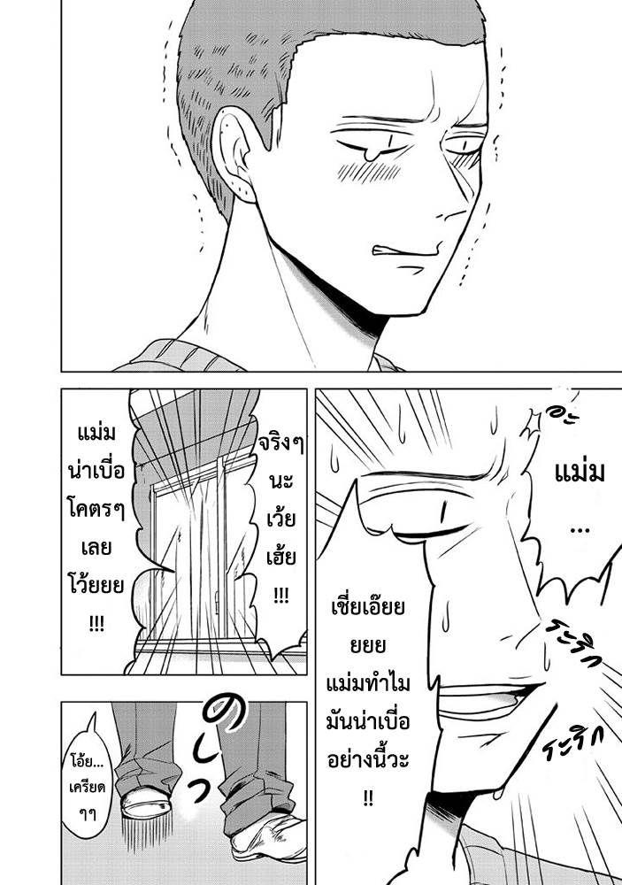 Super Heroine Boy - หน้า 12