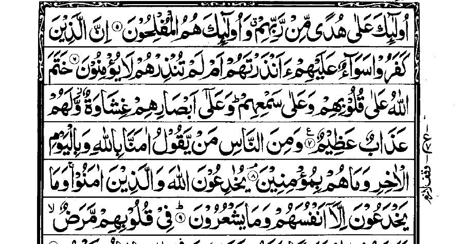 Quran in arabic download.
