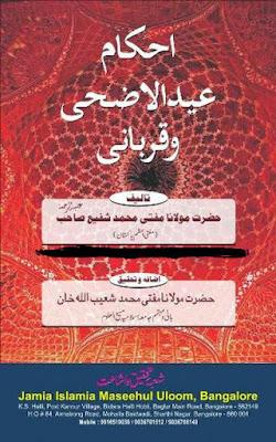 ahkaam-eid-ul-adha-o-qurbani