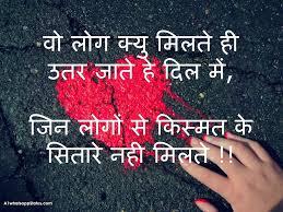 Latest 70 whatsapp status in hindi sad 2016 latest whats app latest 70 whatsapp status in hindi sad 2016 thecheapjerseys Gallery