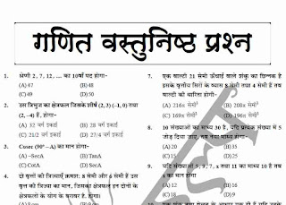 2100 Mathematics Objective Questions for SSC CGL 2018