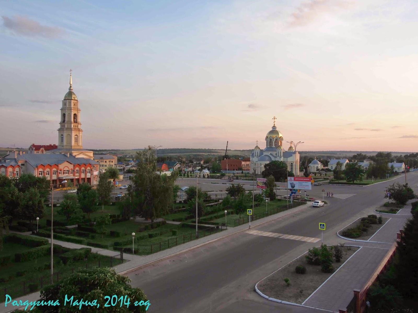 Россошь Воронеж
