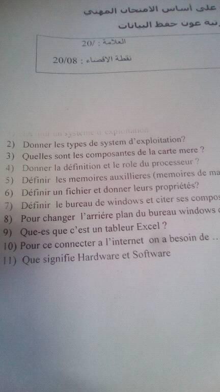 موضوع امتحان مسابقة توضيف عون حفظ البيانات في اللغة الفرنسية 2018