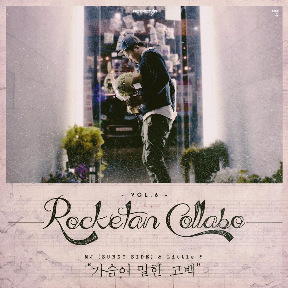 [Single] MJ (Sunny Side), Little.S – Rocketan Collabo Vol.6