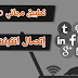 تشغيل الانترنت مجانا على اتصالات المغرب