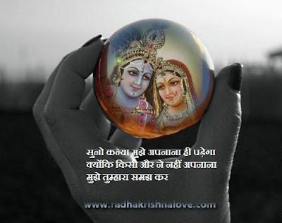 Radha Krishna Whatsapp DP