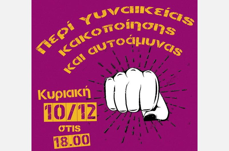 Ορεστιάδα: Εκδήλωση από την Ομάδα Μελέτης Φεμινισμού περί γυναικείας κακοποίησης και αυτοάμυνας