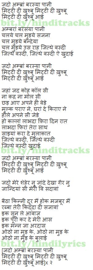 Mitti Di Khushboo Ayushmann Khurrana