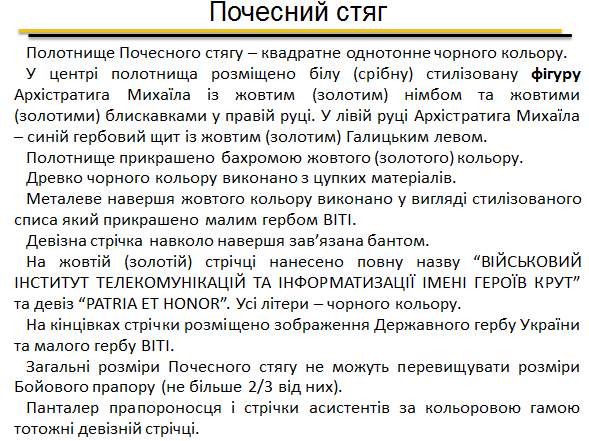 опис почесного стяга Військового інституту телекомунікацій та інформатизації імені Героїв Крут (ВІТІ)