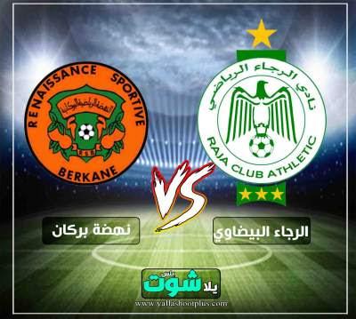 مشاهدة مباراة الرجاء البيضاوي ونهضة بركان بث مباشر اليوم 13-3-2019 في الدوري المغربي