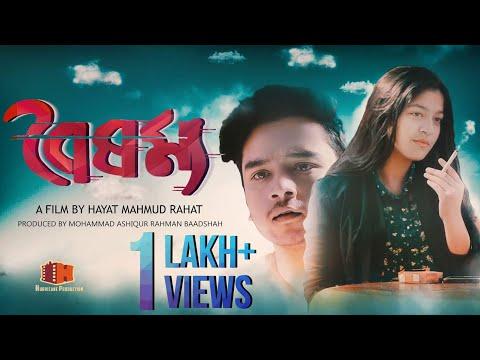 বৈষম্য | Bangla Short Film 2018 | 4K | Sabbir Arnob | Hayat Mahmud Rahat | Hurricane Production | Skmedia420