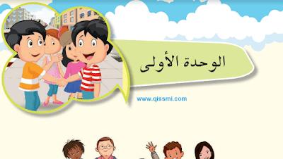 كتاب التلميذ اللغة العربية للمستوى الثالث