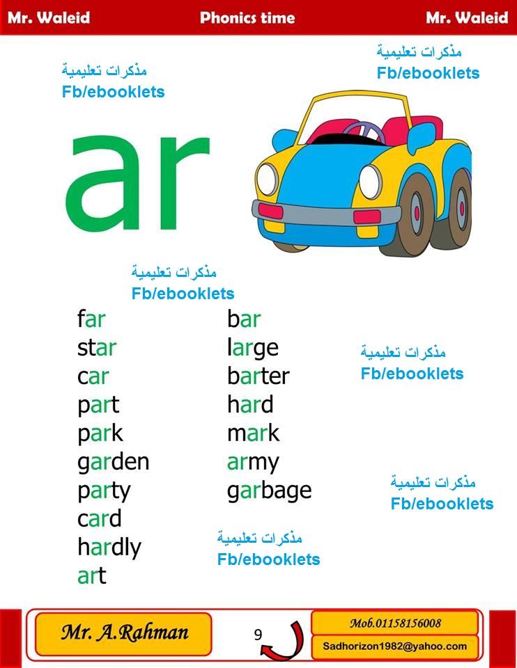 تعليم القراءة للأطفال بكل سهولة  Phonics for children مذكرة مستر عبدالرحمن لتعليم القراءة للأطفال