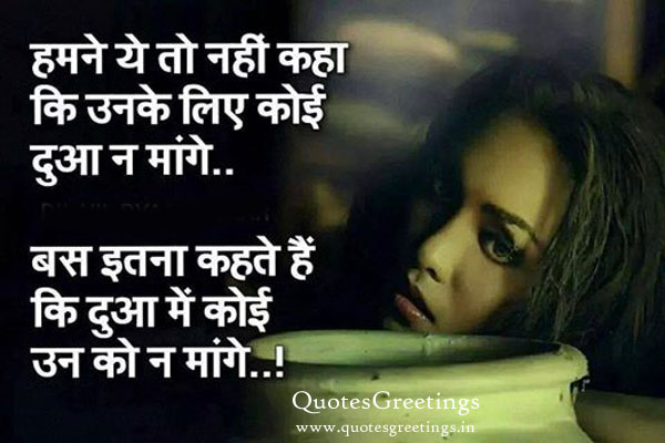 ideas about best status in hindi valentine love quotes