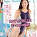 후카다 나나 (深田ナナ) 의 첫 오르가즘 작품이있는 E-Body품번