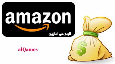طريقة للربح من موقع أمازون عن طريق تسويق منتجاته
