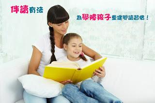 伴讀有法,為學障孩子重建閱讀習慣!|教育新知|尤莉姐姐的反轉學堂