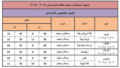 جدول امتحانات دمياط 2018 نصف العام الصف الخامس الابتدائي