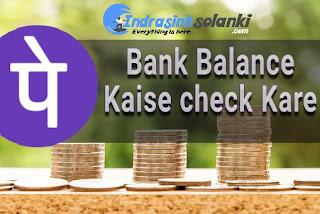 bank-balance-kaise-check-kare