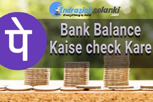 Phone Pe App Se Bank Balance Kaise Check Kare In Hindi
