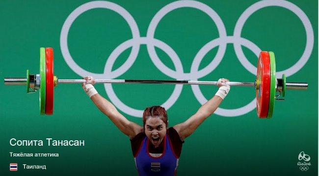 Сопита Танасан - золото в Рио 2016