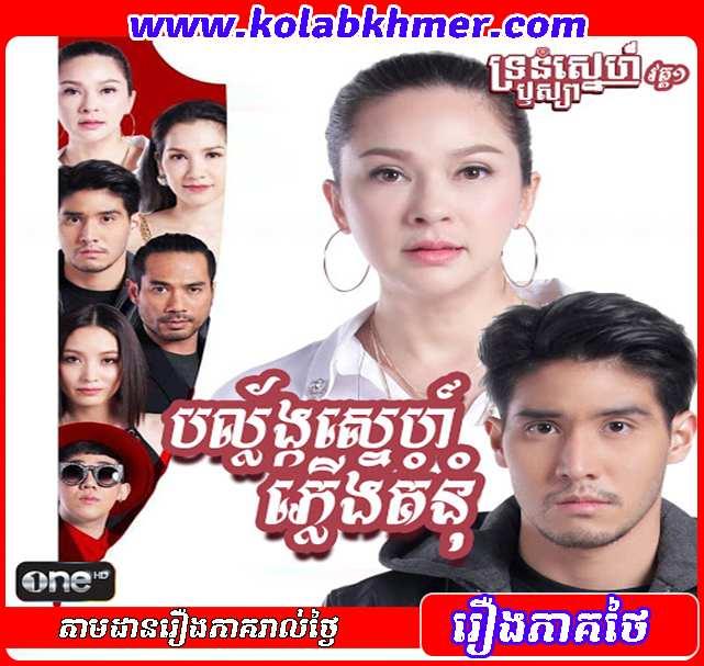 Balang Sne Pleung Komnom