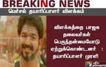 Breaking News | Mersal