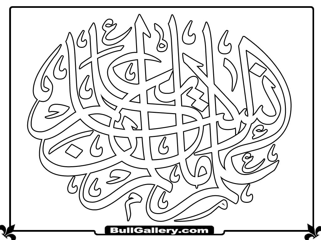 Arabic Coloring Pages - Eskayalitim
