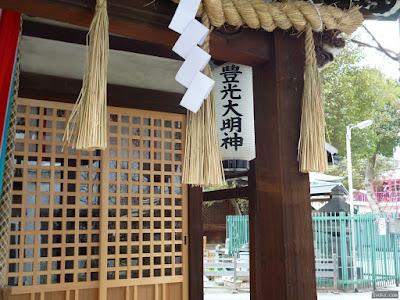 天神社豊光神社
