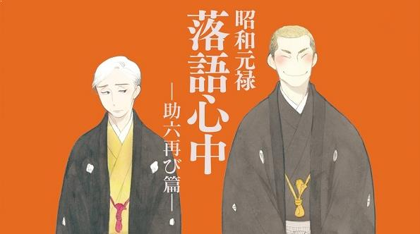 Shouwa Genroku Rakugo Shinjuu Season 2